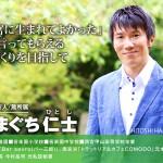 2014_09_選挙チラシ改2【緑】OL