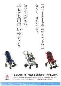 こども用車椅子啓発ポスター