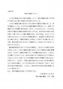議長声明「市長の言動について」 のコピー