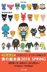 スクリーンショット 2018-04-04 15.56.35