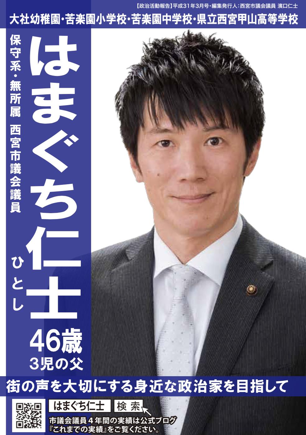 2019年3月政治活動報告